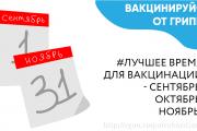 Всероссийская прививочная кампания против гриппа 2019