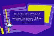 Подведены итоги VIII Всероссийского Открытого конкурса программ