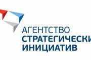 Агентство стратегических инициатив по продвижению новых проектов ищет общественных представителей